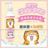 寵物家族-【白爛貓X奧斯蒙】聯名款 寵物頂級沐浴露/洗毛精250ml-敏感肌膚