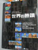 【書寶二手書T5/地理_ZDW】世界的勝蹟_Carla Serra