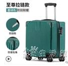 鋁框小型行李箱女18寸輕便迷你登機拉桿箱24男26旅行密碼箱子20寸 小時光生活館