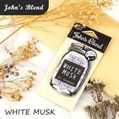 John's Blend 室內居家芳香片【櫻桃飾品】【29423】