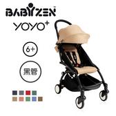 【愛吾兒】BABYZEN YOYO+ 第三代嬰兒手推車 6+(黑管)
