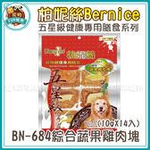 寵物FUN 城市柏妮絲Bernice ~五星級健康 膳食系列~BN 684 綜合蔬果雞肉塊10g 14 入