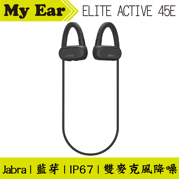 Jabra Elite Active 45e 黑 雙麥克風技術 藍芽耳機 | My Ear耳機專門店