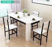 餐桌 餐桌椅組合簡約現代餐桌長方形家用飯桌小戶型吃飯桌子4人 JD 玩趣3C