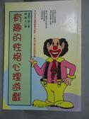 【書寶二手書T9/心理_HOS】有趣的性格心理遊戲_淺野八郎