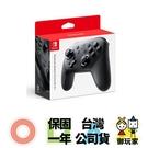 現貨 NS Switch Pro 任天堂原廠控制器 (黑色) (保固一年)