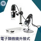 利器五金 USB電子顯微鏡 手機工業電路板維修放大鏡 附金屬升降平台 50~1000倍 MS1000+2