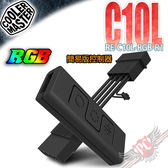 [ PC PARTY ]  CoolerMaster 簡易型 RGB 控制器 C10L