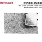 Honeywell CPZ濾網+HEPA濾網 HRF-16600-TWN HEP-16600-TWN 無盒裝 適用16600