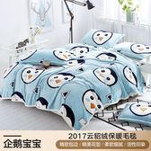 冬季珊瑚絨毯子法蘭絨毛毯加厚被子蓋毯宿舍學生雙人單人保暖床單
