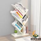 桌面書架整理書桌上收納置物架辦公小型創意書柜簡易樹形【創世紀生活館】