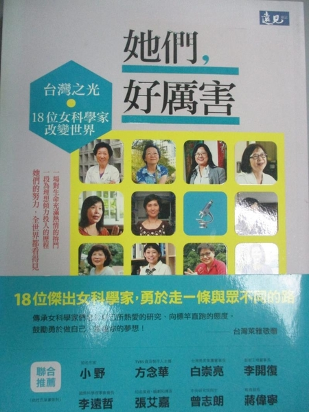 【書寶二手書T4/傳記_KKW】她們好厲害-台灣之光18位女科學家改變世界_楊泰興
