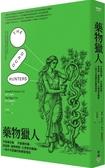 藥物獵人:不是毒的毒 x 不是藥的藥,從巫師、植物學家、化學家到藥廠,一段不可思...
