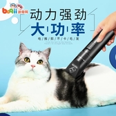 波奇寵物泰迪狗狗毛剃毛器狗推子電推子寶潤寵物店專業電推剪小狗 台北日光