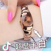 名牌鎢鋼手錶女款防水簡約氣質女錶學生小錶盤時尚潮流女士石英錶 美眉新品