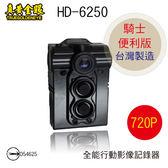 【真黃金眼】HD-6250 720P全能行動影像記錄器 (騎士便利版) 附32G 防水 可連續錄影達5小時