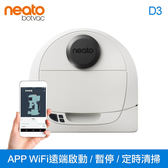 【輸碼A1000+贈品】美國 Neato Botvac D3 Wifi 雷射掃描掃地機器人吸塵器 (灰白色)