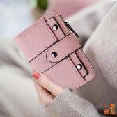 零錢包 短夾 錢包 短款 日韓 鉚釘 零錢包 搭扣 錢包