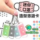 迷你口罩悠遊卡 鑰匙圈 造型悠遊卡 發光悠遊卡