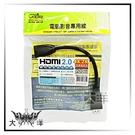 ◤大洋國際電子◢ Cable TU-HDMIPS0.2 HDMI2.0 劇院級影音延長線公-母 20cm