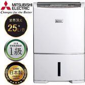 «0利率/免運費»Mitsubishi三菱 日本原裝 PM2.5三重除濕系統清淨除濕機 MJ-EV250HM-TW【南霸天電器百貨】