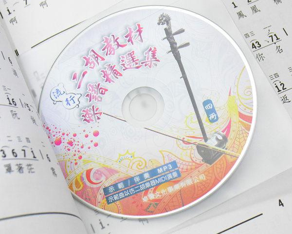 【小麥老師樂器館】流行二胡教材樂譜精選集 4 附CD 南胡流行譜 二胡 南胡 樂譜