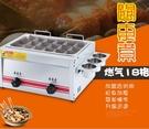 突威關東煮機器商用煤氣小吃機擺攤麻辣燙串串香設備鍋燃氣格子鍋 小山好物