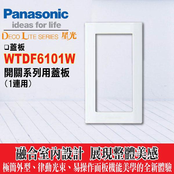 Panasonic《國際牌》星光系列 WTDF6101W 開關用一連蓋板