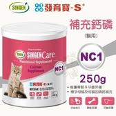 *WANG*SINGEN發育寶-S Care NC1補充鈣磷250g.維護骨骼&牙齒保健.貓用營養品