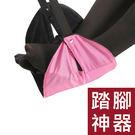 【現貨】日本爆款歇腳神器/歇腳墊/腳踏墊...