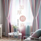 北歐風簡約現代客廳臥室飄窗地中海定制窗簾遮光條紋棉麻窗簾 js14885『Pink領袖衣社』