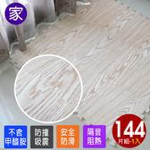 仿實木地墊 木地板 拼接墊【CP032】和風耐磨白橡木紋巧拼144片裝適用4坪 台灣製造 家購網