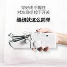 縫紉機 家用多功能便攜迷你小型縫紉機簡易吃厚手持電動袖珍手工裁縫機 【618特惠】