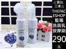 ☆貨比三家☆ THEFACESHOP 藍莓 洗面乳 洗臉刷 潔顏 清潔 保濕 深層清潔 黑頭粉刺 清潔鼻頭 卸妝