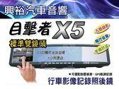 【目擊者】二代目擊者後續機種 X5 五分割行車記錄照後鏡(標準雙鏡頭)