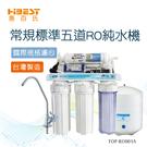 【惠百氏Top】常規標準五道RO純水機含基本安裝贈一年份濾心(TOP-RO001A)