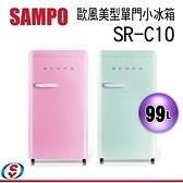 【信源電器】聲寶SAMPO 99L 1級能效歐風美型單門小冰箱 SR-C10(P) / SR-C10(E)