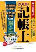 記帳相關稅務法規概要 租稅申報實務2合1(三版)