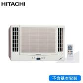 本月特價37980元【日立冷氣】4kw變頻冷暖雙吹窗型冷氣《RA-40NV》日本製造※可申請退稅補助2千元※