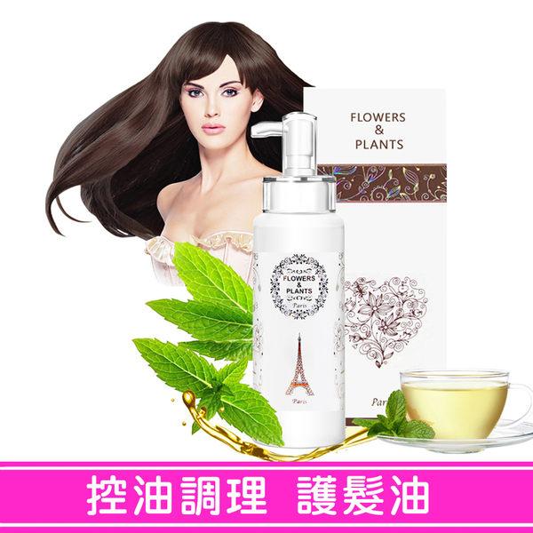 【愛戀花草】綠茶控油調理 摩洛哥優油 100ML