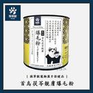 採草獸寵物漢方保健品[首烏茯苓靚膚爆毛粉,150g]