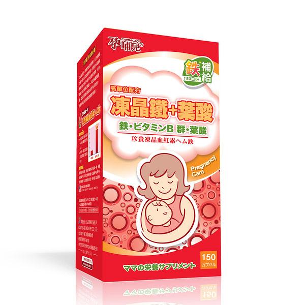 孕哺兒® 高單位凍晶鐵+葉酸膠囊150粒【佳兒園婦幼館】