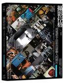 攝影停格:用電影手法拍出最動人的照片【北京電影學院經典傳授】