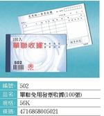 萬國牌 502 56K 單張/免用統一發票收據 橫式 9.3*15.3cm (一盒10本/一本100張入)