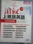 【書寶二手書T8/語言學習_ZAE】搶救上班族英文(商業會話篇)_互動英語教室
