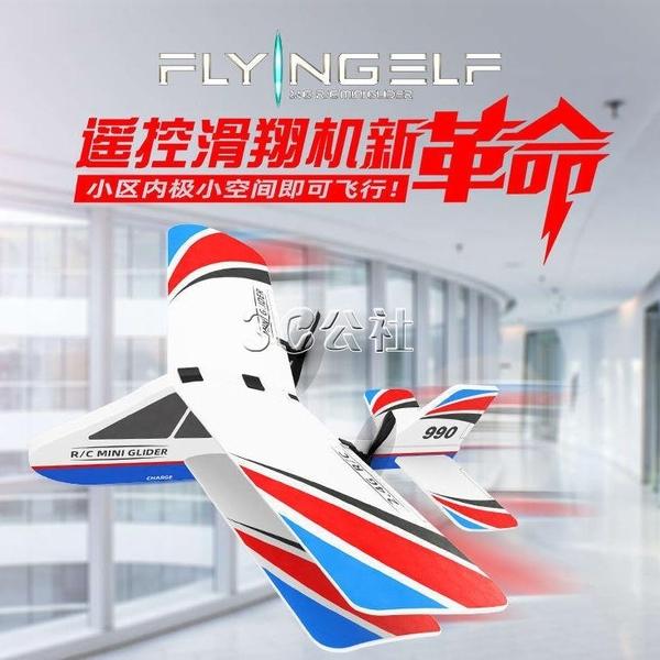 智慧遙控滑翔機耐摔耐撞不傷人易操作泡沫充電兒童成人航模無人機