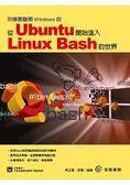 你總要離開Windows的:從Ubuntu開始進入Linux Bash Bash
