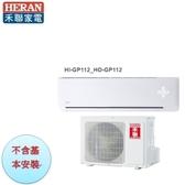 【禾聯冷氣】11.2KW 15-23坪 一對一 變頻單冷空調《HI/HO-GP112》3級能源年耗電3096全機7年保固