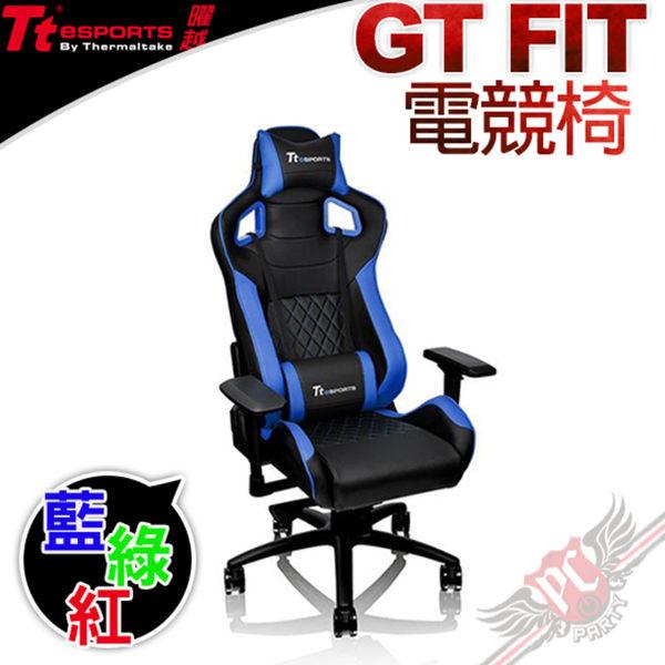 [ PC PARTY ]   曜越 Tt eSPORTS GT FIT 電競椅 紅 藍 綠