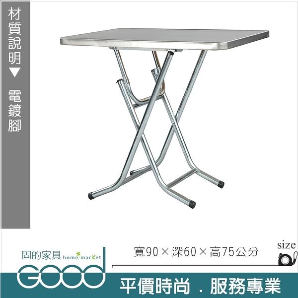 《固的家具GOOD》285-16-AX 不鏽鋼折合桌/餐桌